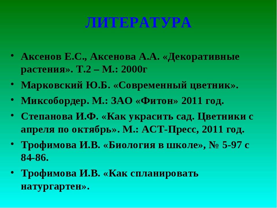 ЛИТЕРАТУРА Аксенов Е.С., Аксенова А.А. «Декоративные растения». Т.2 – М.: 200...