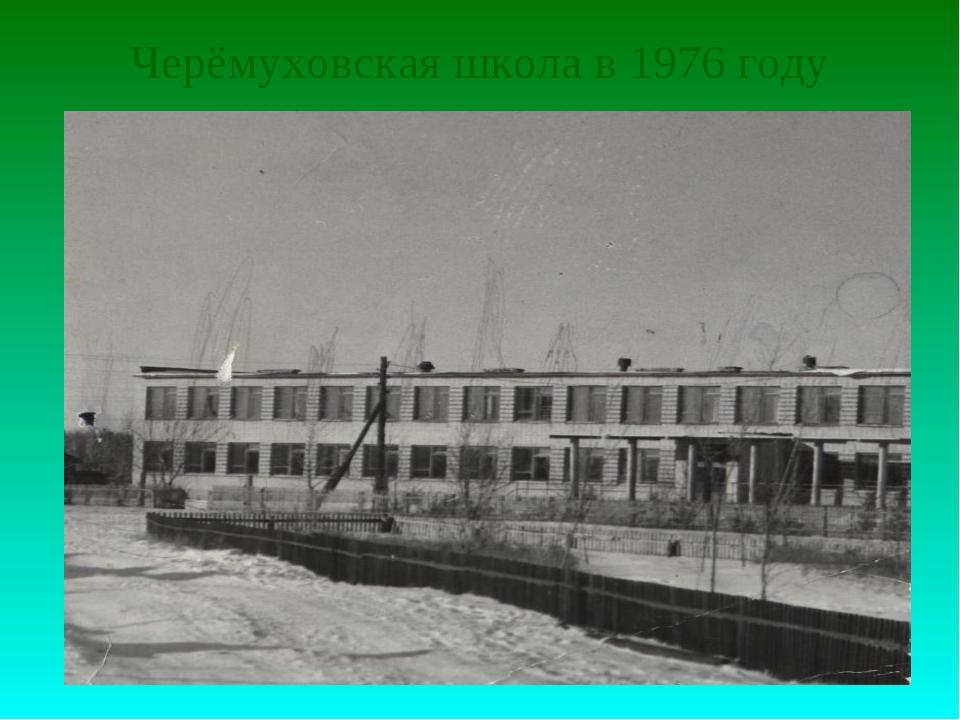 Черёмуховская школа в 1976 году