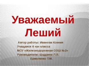 Автор работы: Иванова Ксения  Учащаяся 4 «а» класса  МОУ «Железнод