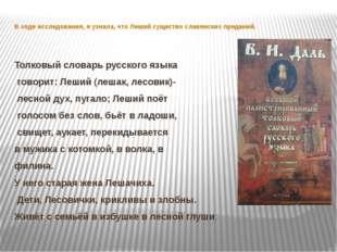 В ходе исследования, я узнала, что Леший существо славянских преданий. Толков