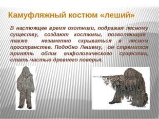 Камуфляжный костюм «леший» В настоящее время охотники, подражая лесному сущес