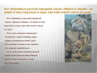 Вот например в русской народной сказке «Мишка и леший», он живёт в лесу под е