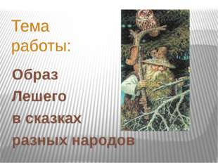 Тема работы: Образ Лешего в сказках разных народов