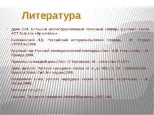 Литература Даль В.И. Большой иллюстрированный толковый словарь русского язы