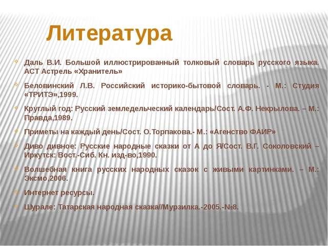 Литература Даль В.И. Большой иллюстрированный толковый словарь русского язы...