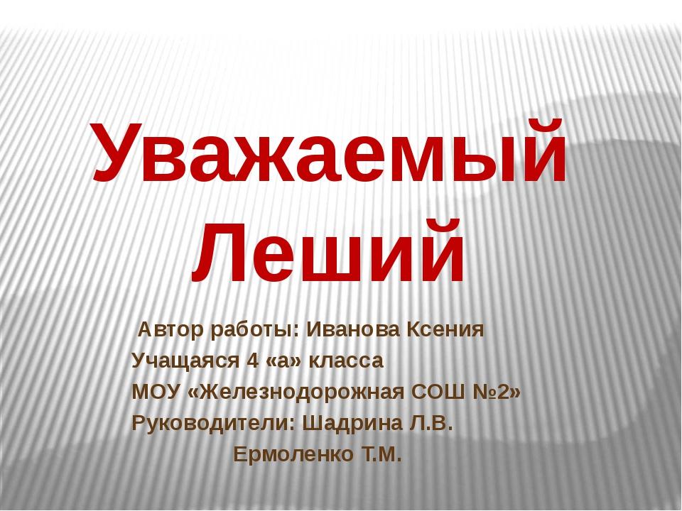 Автор работы: Иванова Ксения  Учащаяся 4 «а» класса  МОУ «Железнод...