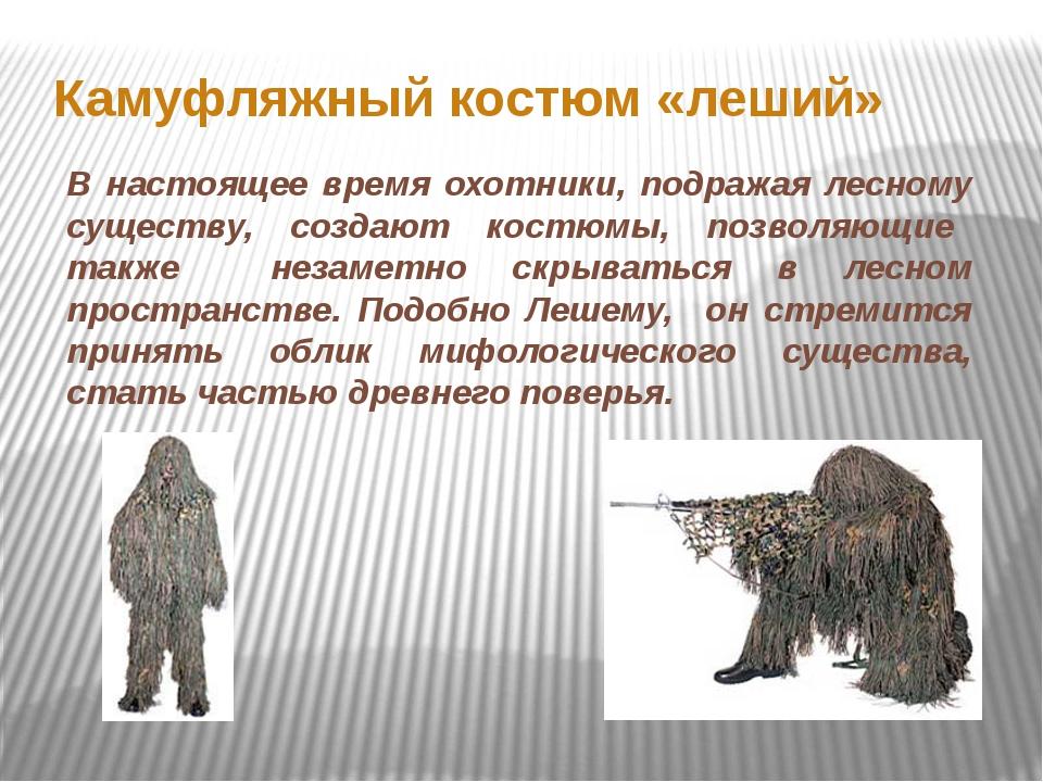 Камуфляжный костюм «леший» В настоящее время охотники, подражая лесному сущес...
