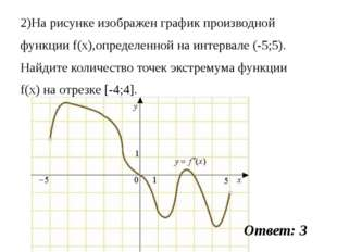 2)На рисунке изображен график производной функции f(x),определенной на интерв
