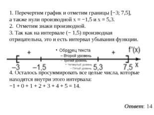 1. Перечертим график иотметим границы [−3;7,5], атакже нули производной x