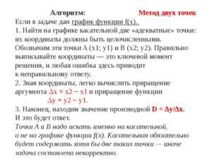 Алгоритм: Метод двух точек Если взадаче дан график функцииf(x). 1. Найти на