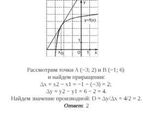 Рассмотрим точки A(−3;2) иB(−1;6) инайдем приращения: Δx=x2−x1= −1