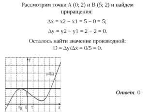 Рассмотрим точки A(0;2) иB(5;2) инайдем приращения: Δx=x2−x1= 5−