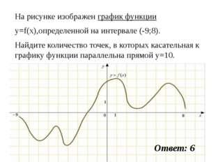 На рисунке изображен график функции y=f(x),определенной на интервале (-9;8).