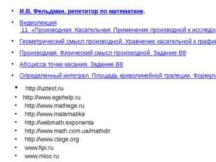 И.В. Фельдман, репетитор по математике. Видеолекция 11. «Производная. Касател