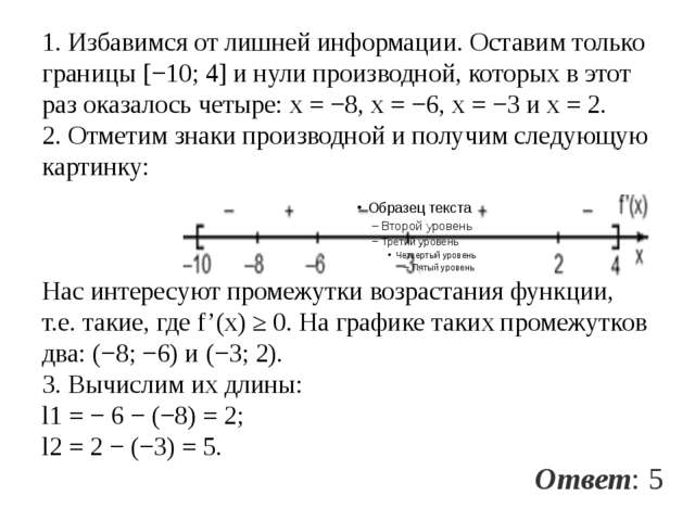 1. Избавимся отлишней информации. Оставим только границы[−10;4] инули про...