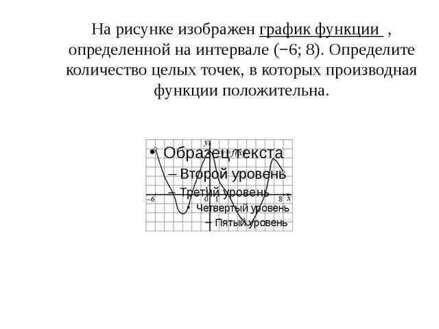 На рисунке изображен график функции , определенной на интервале (−6; 8). Опр...