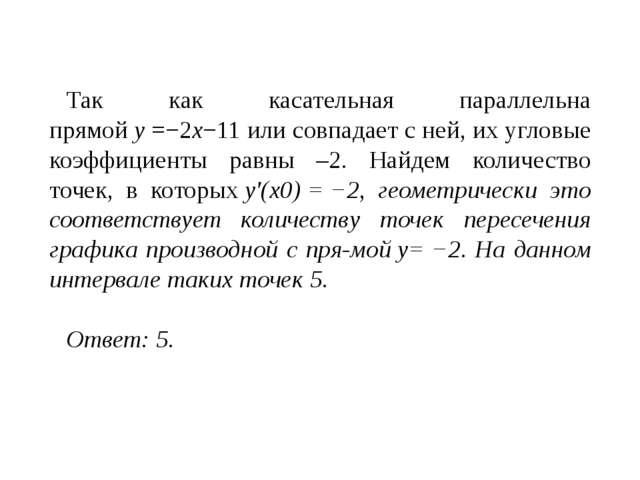Так как касательная параллельна прямойy=−2x−11 или совпадает с ней, их угло...