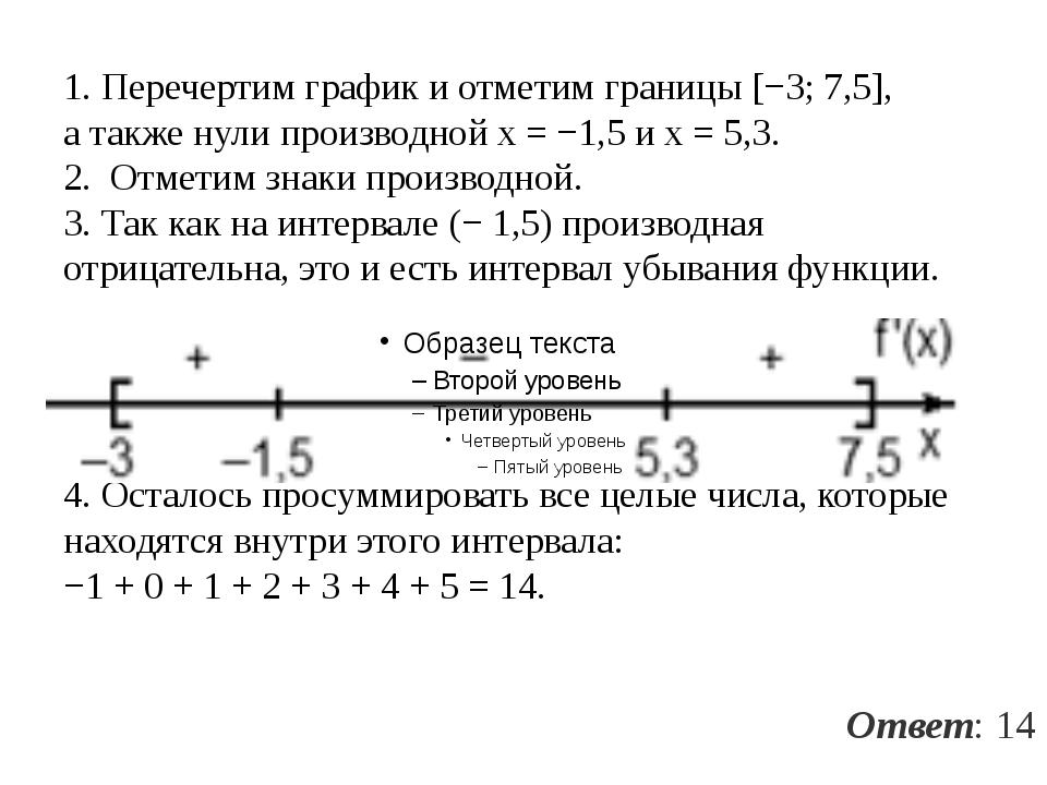 1. Перечертим график иотметим границы [−3;7,5], атакже нули производной x...