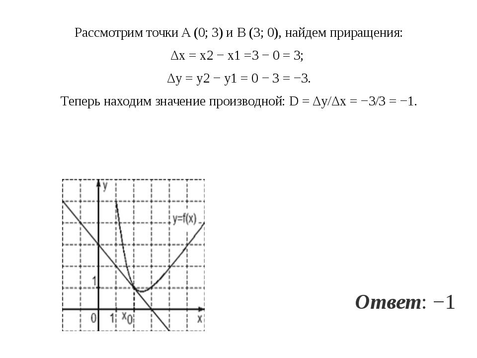 Рассмотрим точки A(0;3) иB(3;0), найдем приращения: Δx=x2−x1=3−0...