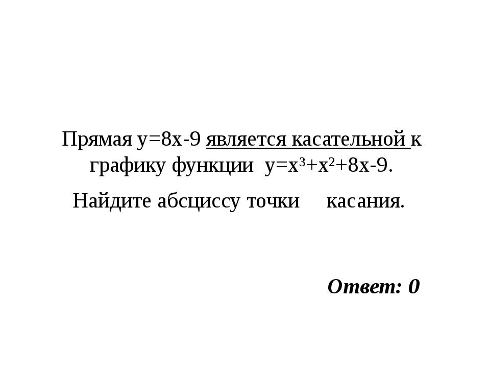 Прямая y=8x-9 является касательной к графику функции y=x³+x²+8x-9. Найдите а...