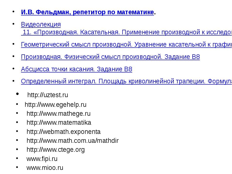 И.В. Фельдман, репетитор по математике. Видеолекция 11. «Производная. Касател...