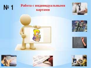№ 1 Работа с индивидуальными картами