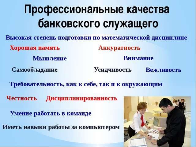 Профессиональные качества банковского служащего Хорошая память Внимание Мышле...