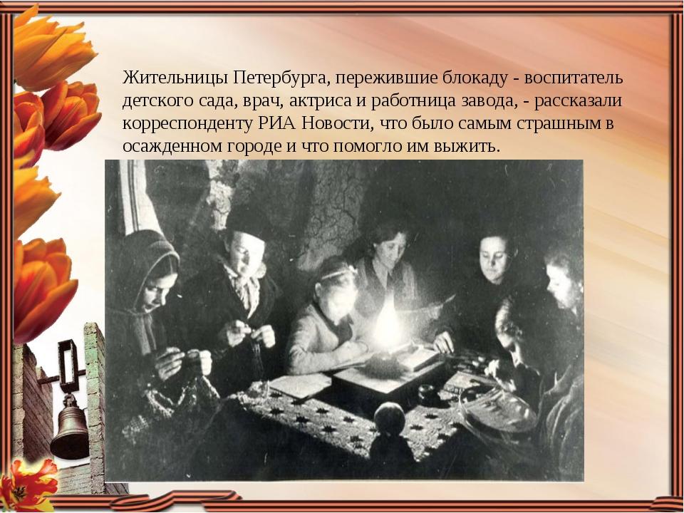 Жительницы Петербурга, пережившие блокаду - воспитатель детского сада, врач,...
