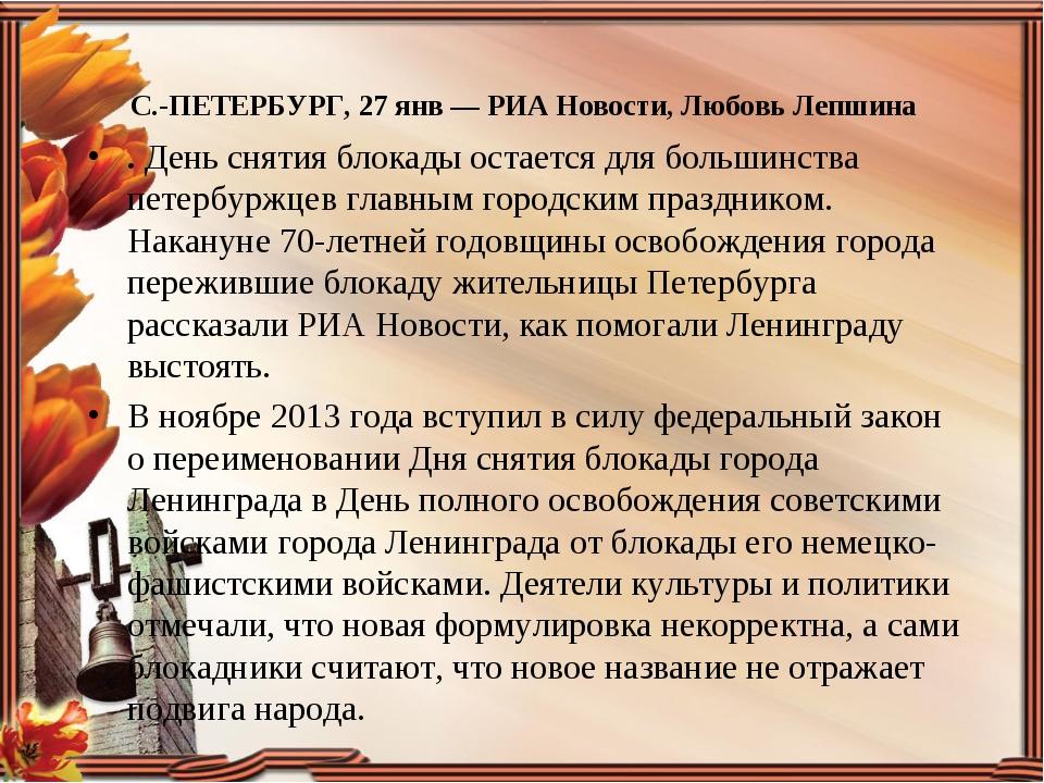 C.-ПЕТЕРБУРГ, 27 янв— РИА Новости, Любовь Лепшина .День снятия блокады оста...