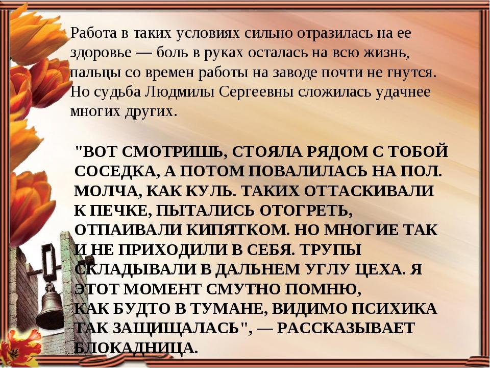 """""""ВОТ СМОТРИШЬ, СТОЯЛА РЯДОМ СТОБОЙ СОСЕДКА, АПОТОМ ПОВАЛИЛАСЬ НАПОЛ. МОЛЧА..."""