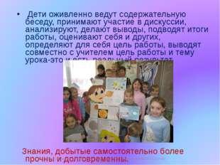 Дети оживленно ведут содержательную беседу, принимают участие в дискуссии, а