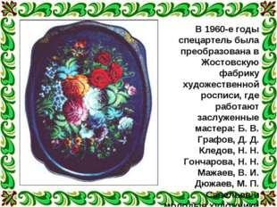 В 1960-е годы спецартель была преобразована в Жостовскую фабрику художественн