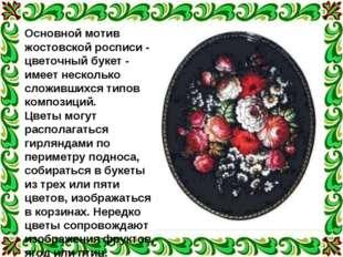 Основной мотив жостовской росписи - цветочный букет - имеет несколько сложивш
