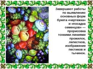 Завершают работы по выявлению основных форм букета «чертежка» и «посадка семе