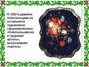 В 1922 в деревне Новосильцево из оставшихся художников сформировалась «Новоси