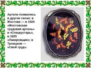Артели появились в других селах: в Жостове — в 1924 «Жостовская трудовая арте