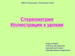 Подготовила: Учитель математики высшей категории Шконда Ирина Андреевна Стере