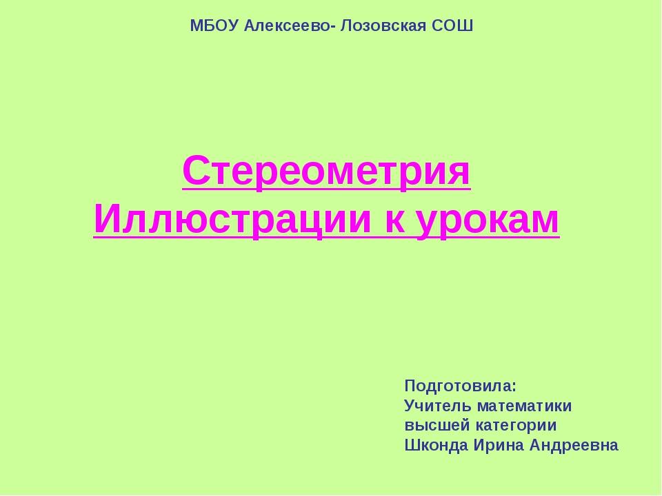 Подготовила: Учитель математики высшей категории Шконда Ирина Андреевна Стере...