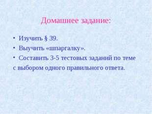 Домашнее задание: Изучить § 39. Выучить «шпаргалку». Составить 3-5 тестовых з
