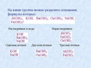 На какие группы можно разделить основания, формулы которых: Растворимые в вод