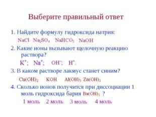 Выберите правильный ответ 1. Найдите формулу гидроксида натрия: 2. Какие ионы