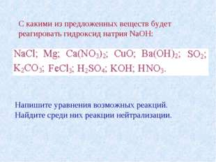 С какими из предложенных веществ будет реагировать гидроксид натрия NaOH: Нап