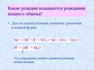 Какие реакции называются реакциями ионного обмена? Для последней реакции запи