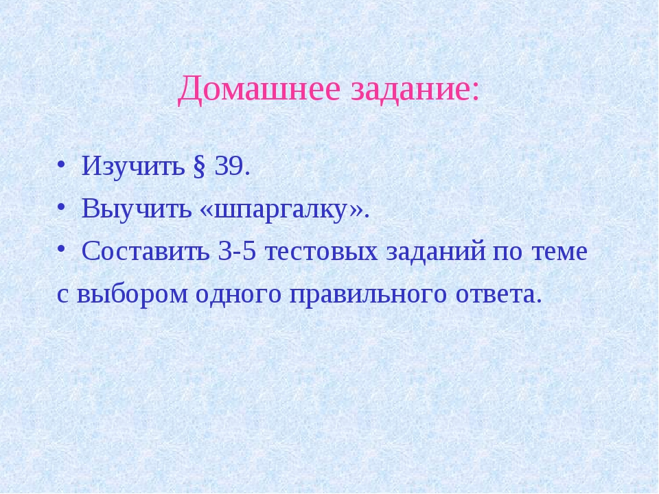 Домашнее задание: Изучить § 39. Выучить «шпаргалку». Составить 3-5 тестовых з...