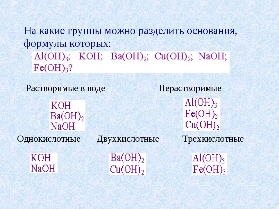 На какие группы можно разделить основания, формулы которых: Растворимые в вод...