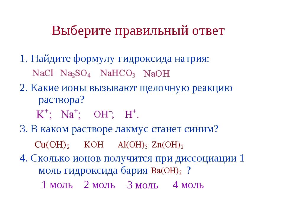 Выберите правильный ответ 1. Найдите формулу гидроксида натрия: 2. Какие ионы...