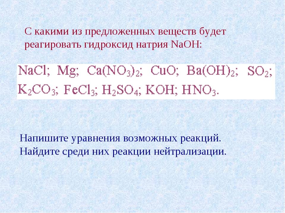 С какими из предложенных веществ будет реагировать гидроксид натрия NaOH: Нап...