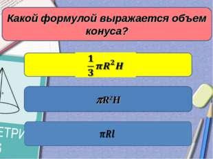 Какой формулой выражается объем конуса? R2H