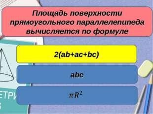 Площадь поверхности прямоугольного параллелепипеда вычисляется по формуле abc