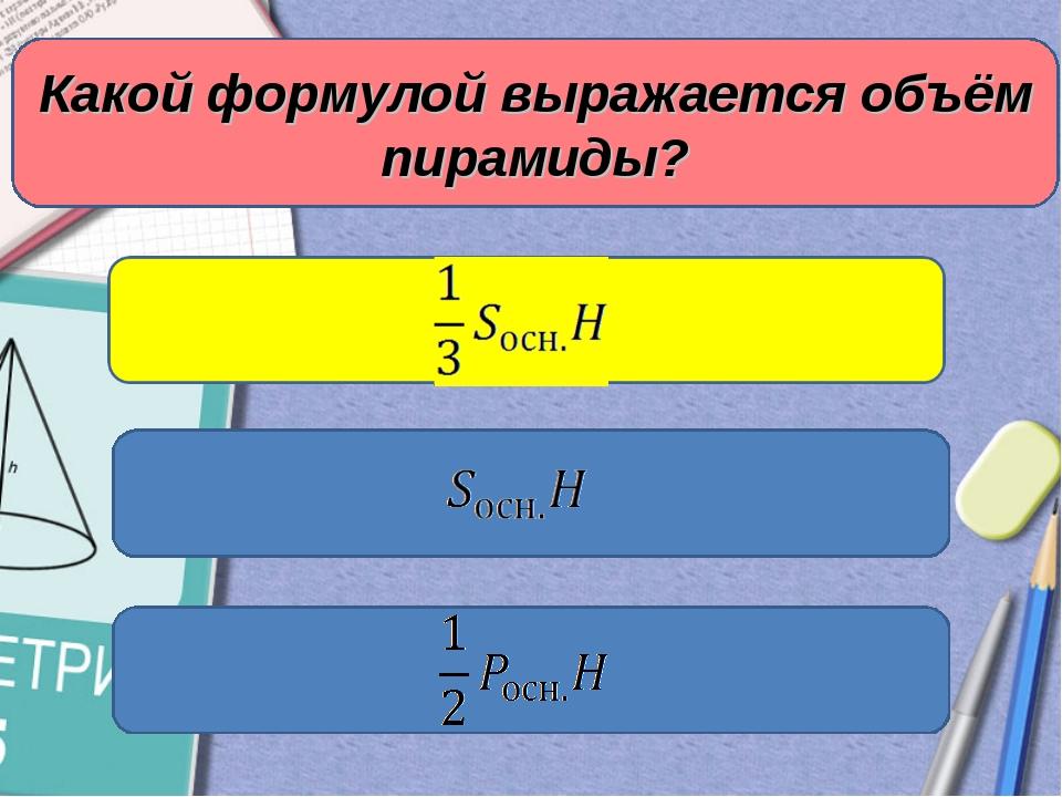 Какой формулой выражается объём пирамиды?